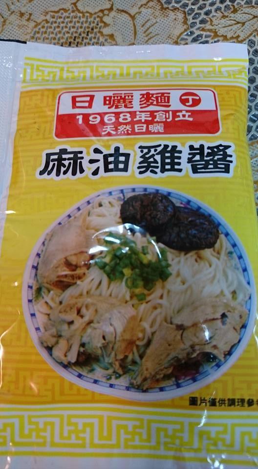 日曬麵-丁   麻油 (醬)只有醬 沒有麵條  5包入/1組