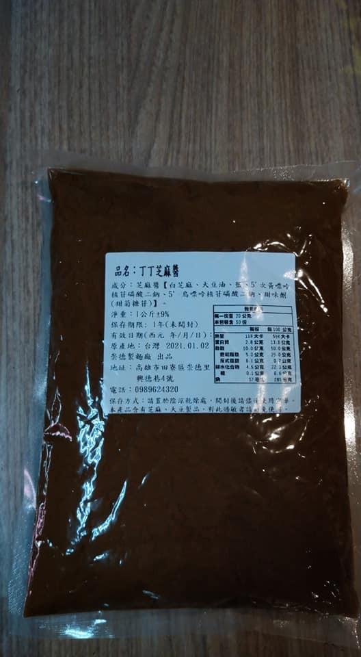芝麻醬營業用1公斤包裝  (素食可)