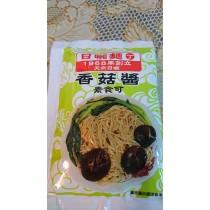 日曬麵-丁   香菇  (醬)只有醬 沒有麵條 (素食可) 5包入/1組