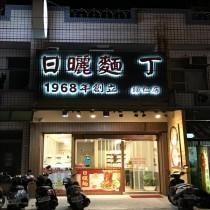 實體店面 台南歸仁總店 高雄三民加盟店 108年高雄市開放加盟 歡迎預約